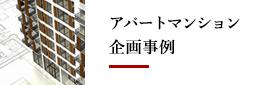 アパート・マンション企画事例